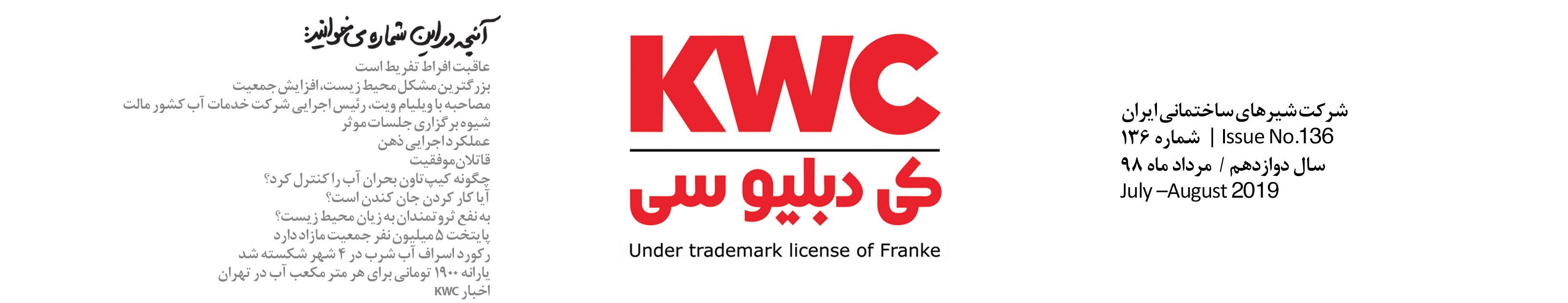 ماهنامه کی دبلیو سی KWC