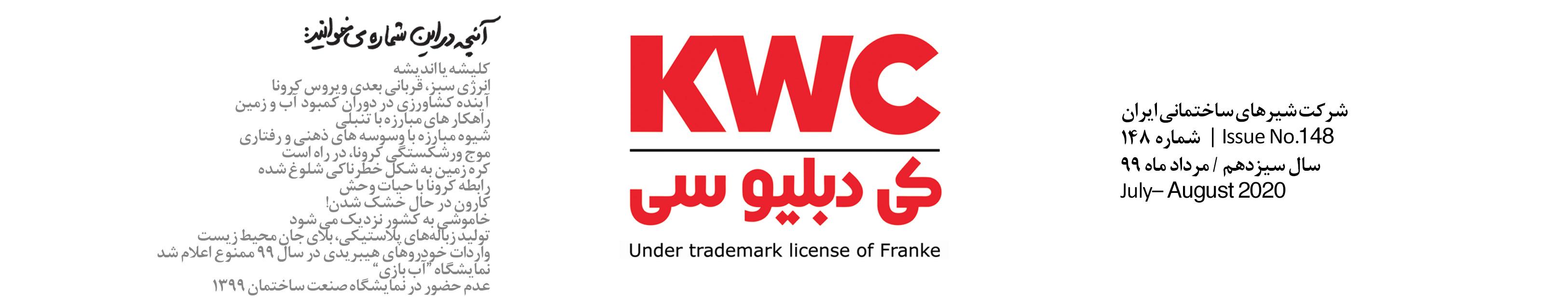 ماهنامه KWC