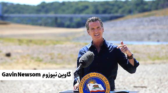 فرماندار کالیفرنیا